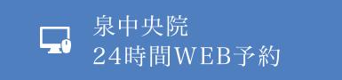 泉中央院 24時間WEB予約