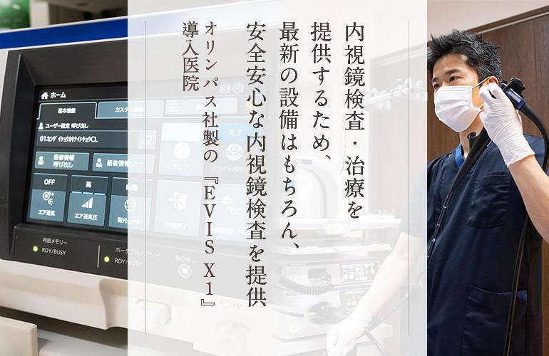 東北地方で日本トップクラスの最先端内視鏡検査・治療を提供するため、最新の設備はもちろん、安全安心な内視鏡検査を提供