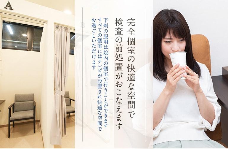 完全個室の快適な空間で検査の前処置をおこなえます