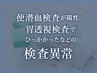 便潜血検査が陽性、 胃透視検査でひっかかったなどの検査異常