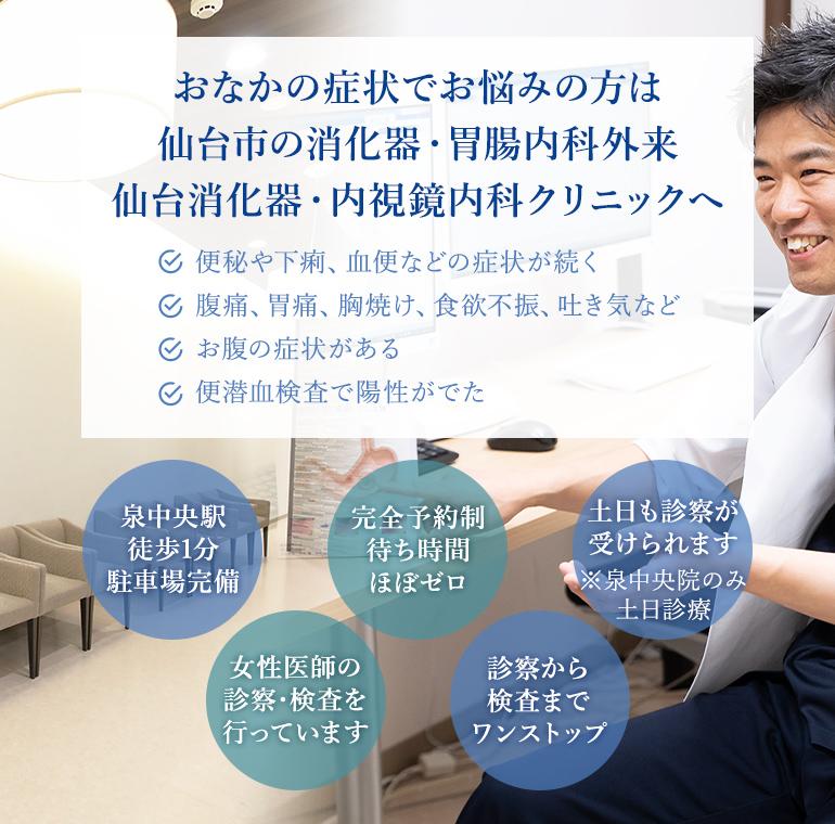 おなかの症状でお悩みの方は仙台市の消化器専門外来仙台消化器・内視鏡内科クリニックへ