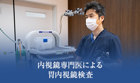 経験や豊富な実績を持つ院長による胃内視鏡検査