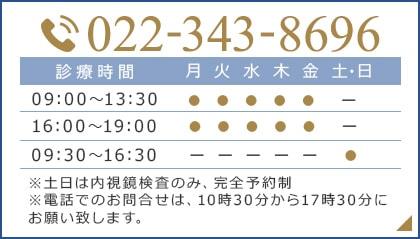tel:022-343-8696