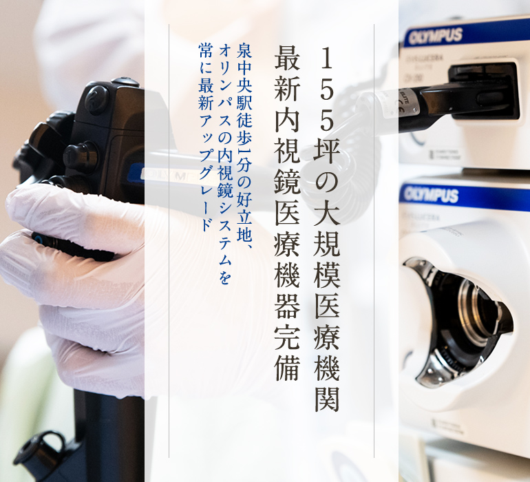 155坪の大規模医療機関 最新内視鏡医療機器完備
