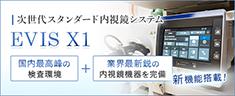 次世代スタンダード内視鏡システム「EVIS X1」