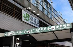 仙台市地下鉄 長町駅から徒歩1分の好立地