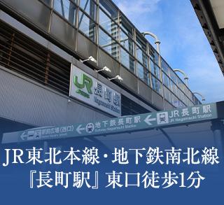 JR東北本線・地下鉄南北線『長町駅』東口徒歩1分
