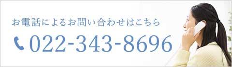 022-343-8696