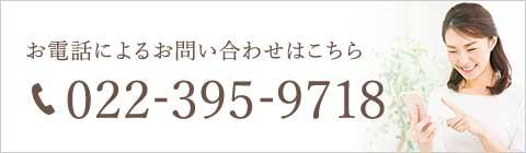 022-395-9718